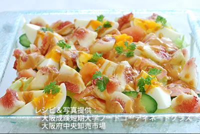 淡路島いちじくレシピ「アジア風サラダ」